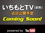 いちもとTV(仮称)近日公開