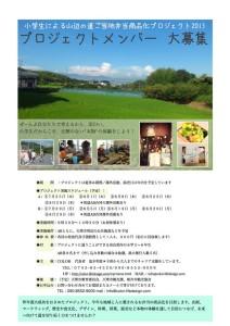 お弁当プロジェクト2013募集案内.