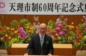 荒井知事 60周年式典